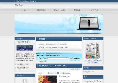 The Starのブログ