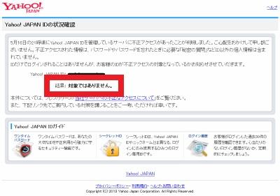 不正アクセスチェックページ