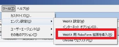Webkit用Roboform