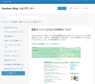検索エンジンスパムブログの例