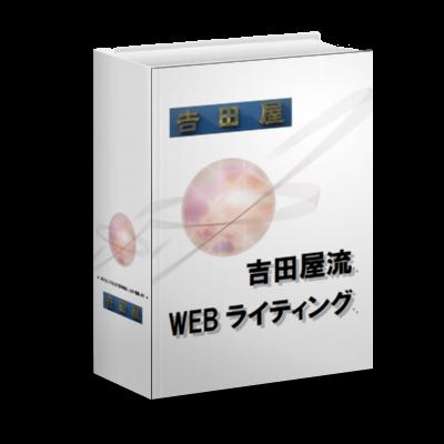 吉田屋流WEBライティング