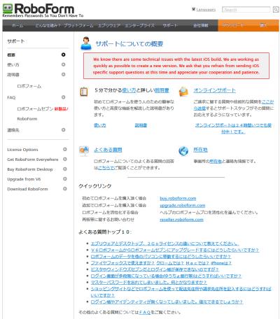 ロボフォームサポートサイト