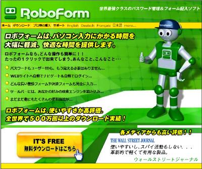 ロボフォームのサイト