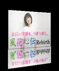 風花心伝Rebirth