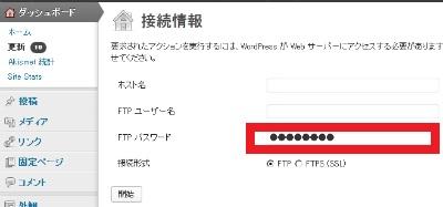 SitemixのWPバージョンアップ
