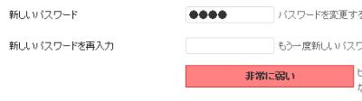 非常に弱いパスワード