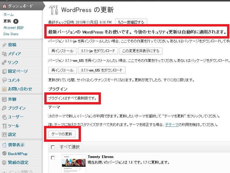 WP自動更新
