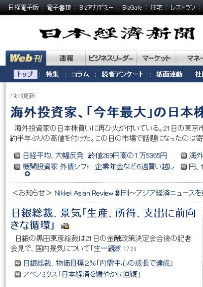 日経電子版Firefox