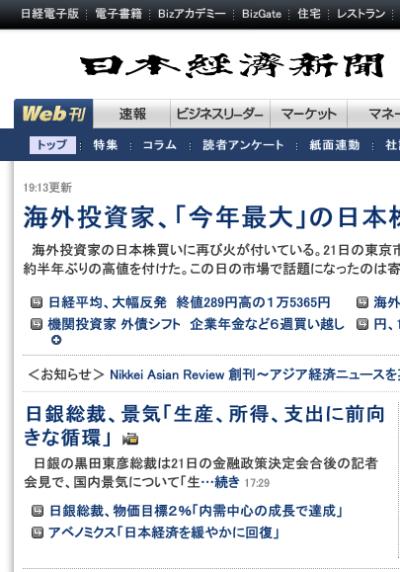 日経電子版Sleipnir5