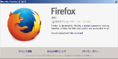 Firefoxについて