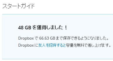 48GB獲得