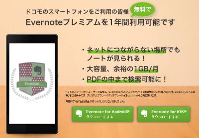 Evernoteがプレミアムに