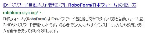 RoboFormで検索