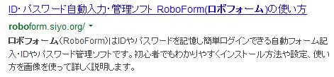 ロボフォームで検索