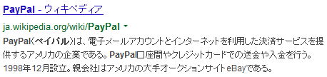PayPalで検索