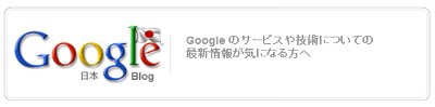 Googleジャパン公式ブログ