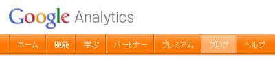 Analytics公式ブログ