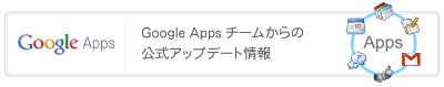 Google Apps 公式アップデート情報