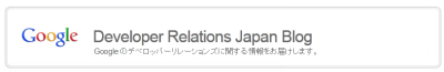Developer Relations Japan 日本語ブログ