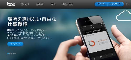 BOX日本語サイト