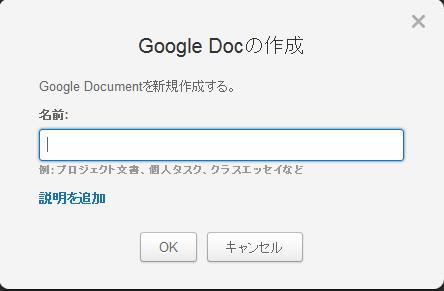Google Docの作成