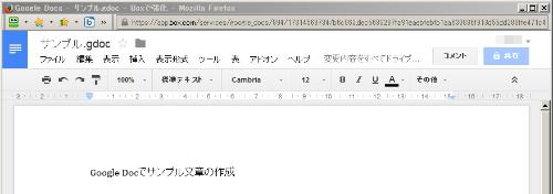 Google Docで文章作成