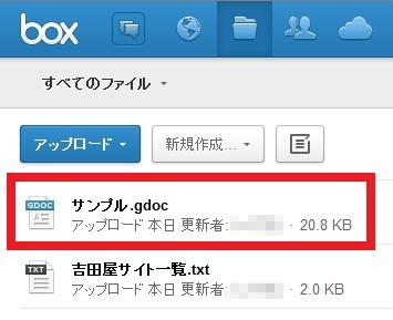 Google Docファイル