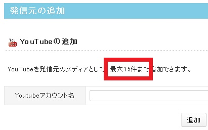 15チャンネルまで登録可能