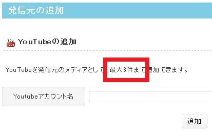 3チャンネルまで登録可能