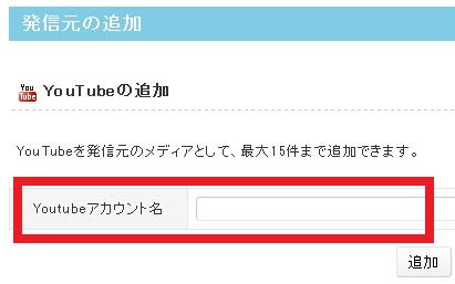 YouTubeアカウント名