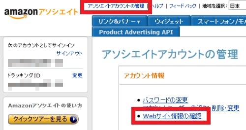 Amazonサイトの登録