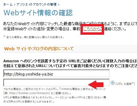 AmazonのWEBサイト本登録