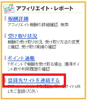 YahooサイトURL登録