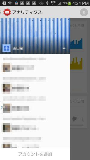 YouTubeスマホ複数アカウント