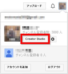 PCのCreatorStudioボタン