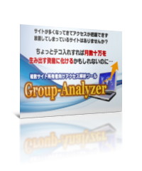 Grroup Analyzer