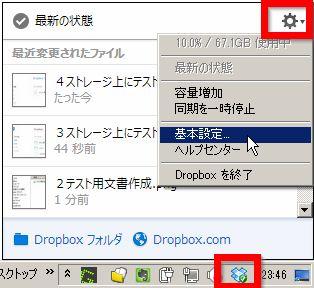 5DropBox基本設定