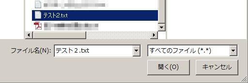 13テスト2ファイル選択