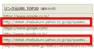 Yahoo知恵袋からのアクセス