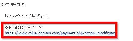 2支払情報変更ページ