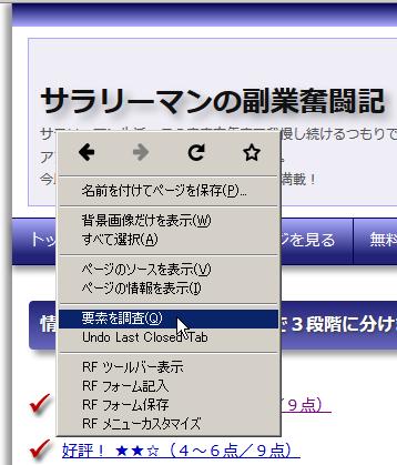Firefoxならページ全体のキャプチャ(スクリーンショット)にアドオン不要
