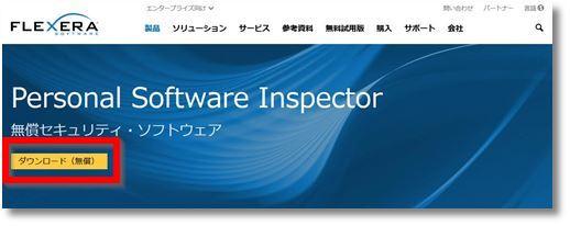 2 PSIダウンロードサイト.jpg