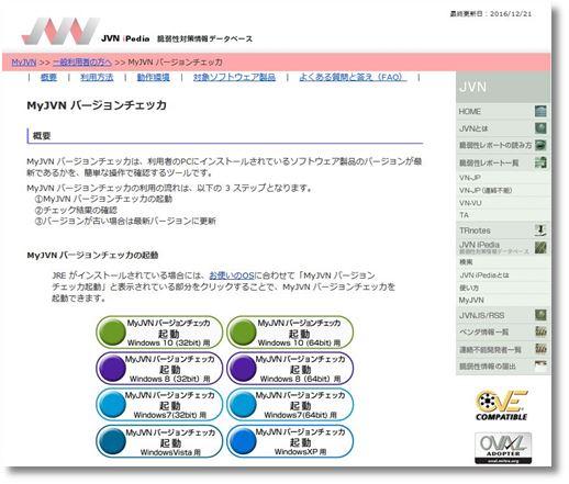 6 MyJVN バージョンチェッカ.jpg
