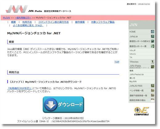 7 Javaがなくても動くMyJVNバージョンチェッカ.jpg