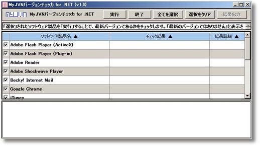 8 MyJVNバージョンチェッカ.jpg