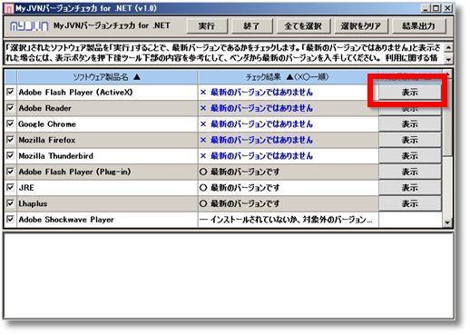 9 MyJVNバージョンチェッカ.jpg