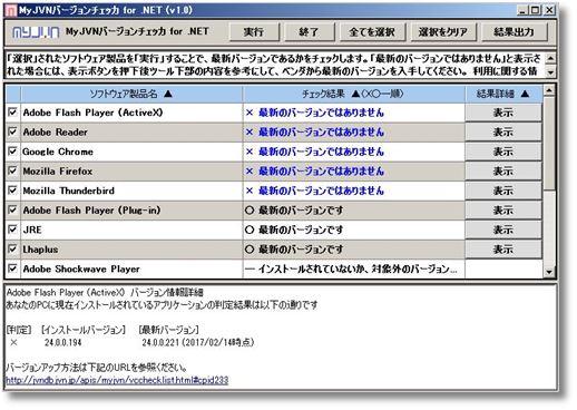 10 MyJVNバージョンチェッカ.jpg