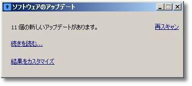ソフトウェアのアップデート