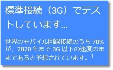 2 3Gでテスト