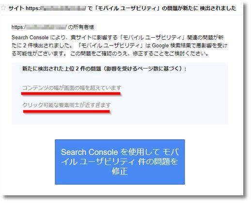 モバイルユーザビリティの問題を修正.jpg